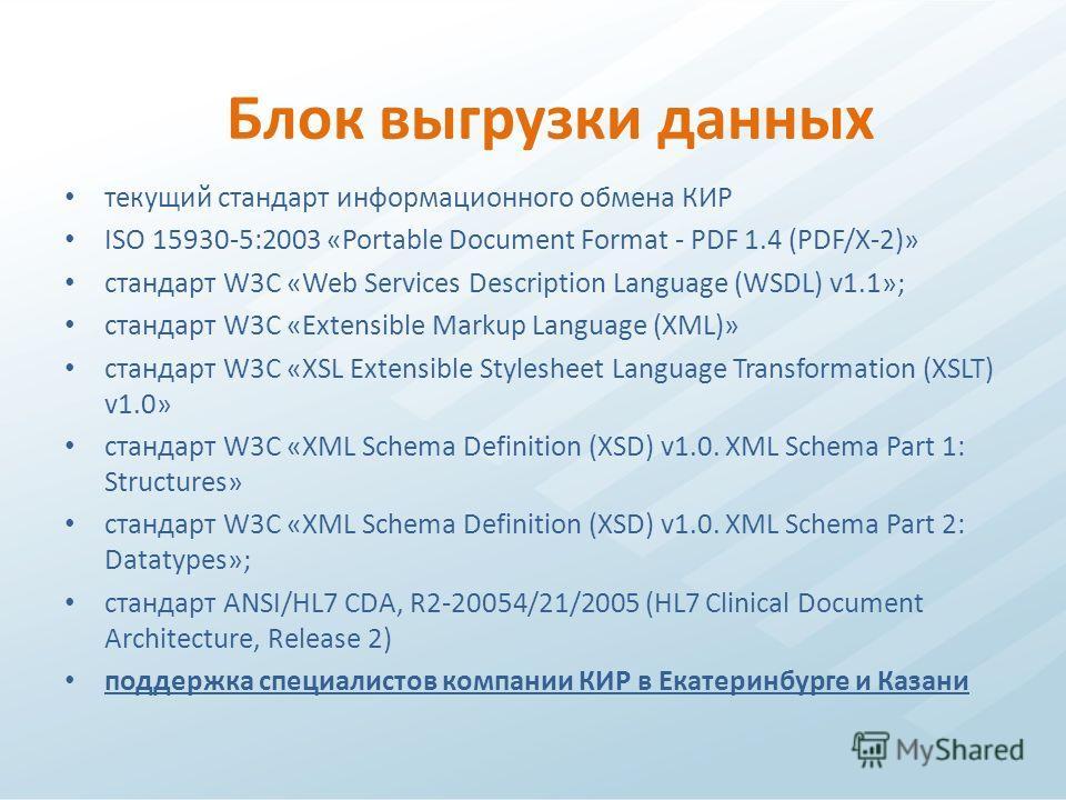 текущий стандарт информационного обмена КИР ISO 15930-5:2003 «Portable Document Format - PDF 1.4 (PDF/X-2)» стандарт W3C «Web Services Description Language (WSDL) v1.1»; стандарт W3C «Extensible Markup Language (XML)» стандарт W3C «XSL Extensible Sty