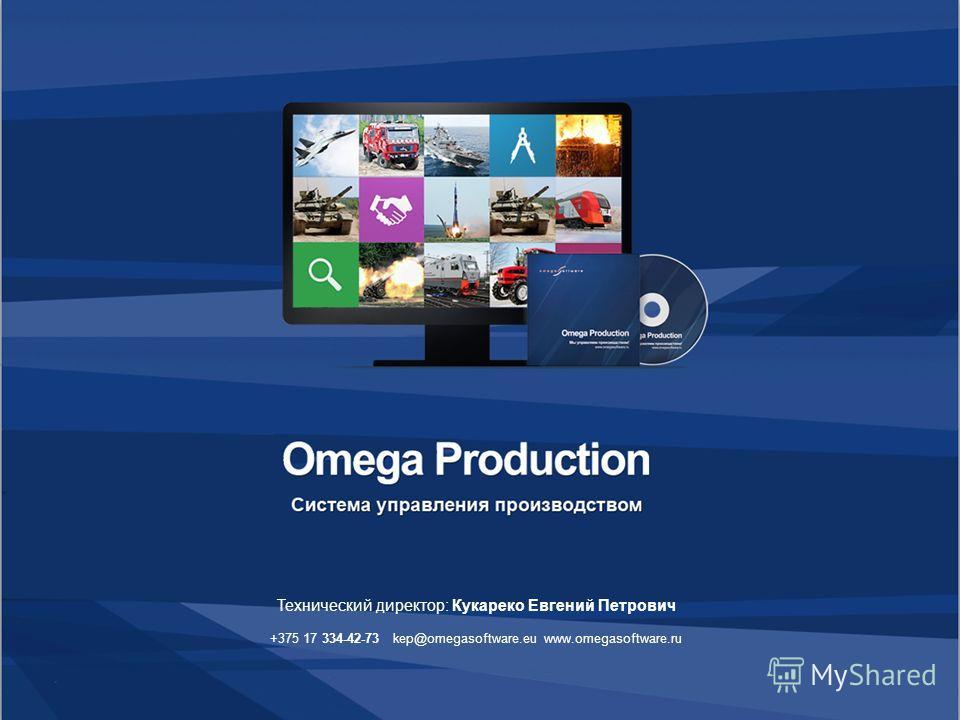Технический директор: Кукареко Евгений Петрович +375 17 334-42-73 kep@omegasoftware.eu www.omegasoftware.ru