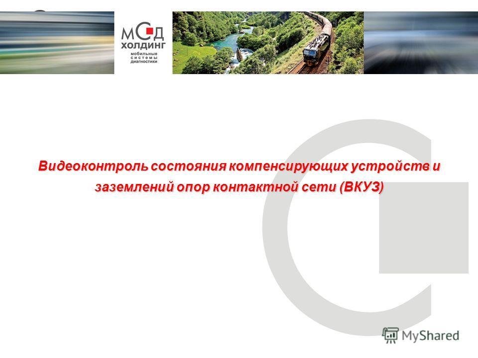 Видеоконтроль состояния компенсирующих устройств и заземлений опор контактной сети (ВКУЗ)