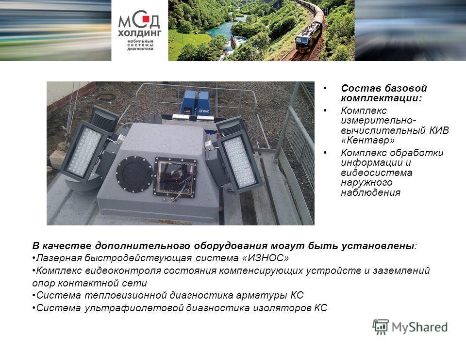 Состав базовой комплектации: Комплекс измерительно- вычислительный КИВ «Кентавр» Комплекс обработки информации и видеосистема наружного наблюдения В качестве дополнительного оборудования могут быть установлены: Лазерная быстродействующая система «ИЗН