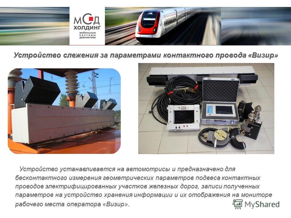Устройство слежения за параметрами контактного провода «Визир» Устройство устанавливается на автомотрисы и предназначено для бесконтактного измерения геометрических параметров подвеса контактных проводов электрифицированных участков железных дорог, з