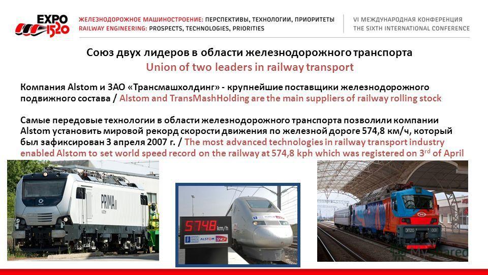 Компания Alstom и ЗАО «Трансмашхолдинг» - крупнейшие поставщики железнодорожного подвижного состава / Alstom and TransMashHolding are the main suppliers of railway rolling stock Самые передовые технологии в области железнодорожного транспорта позволи