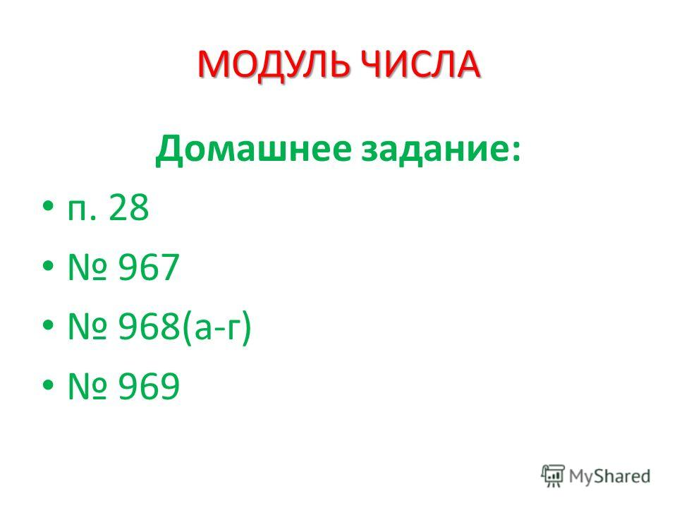 Домашнее задание: п. 28 967 968(а-г) 969