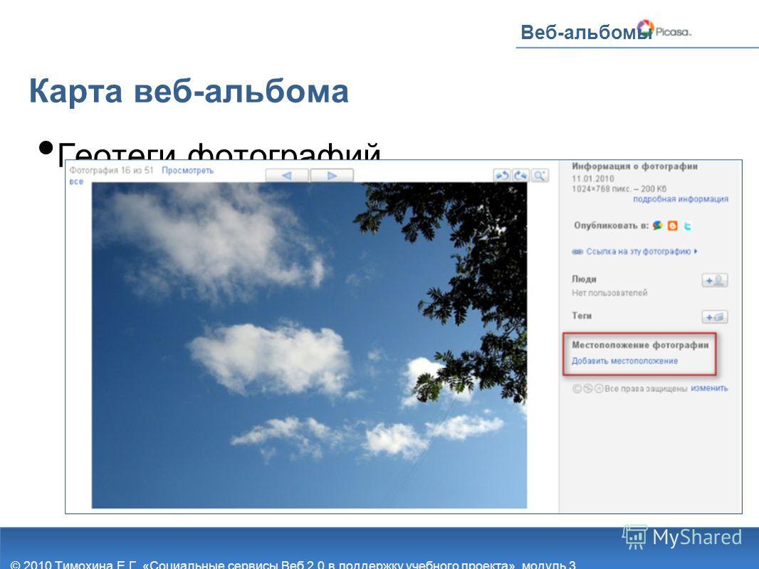Веб-альбомы Карта веб-альбома Геотеги фотографий © 2010 Тимохина Е.Г. «Социальные сервисы Веб 2.0 в поддержку учебного проекта», модуль 3