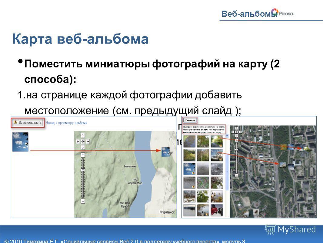Веб-альбомы Карта веб-альбома Поместить миниатюры фотографий на карту (2 способа): 1. на странице каждой фотографии добавить местоположение (см. предыдущий слайд ); 2. перейти на «Карту альбома», перетащить мышкой каждую миниатюру в нужное место на к