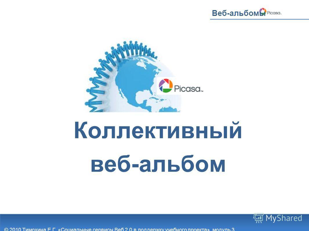 Коллективный веб-альбом Веб-альбомы © 2010 Тимохина Е.Г. «Социальные сервисы Веб 2.0 в поддержку учебного проекта», модуль 3