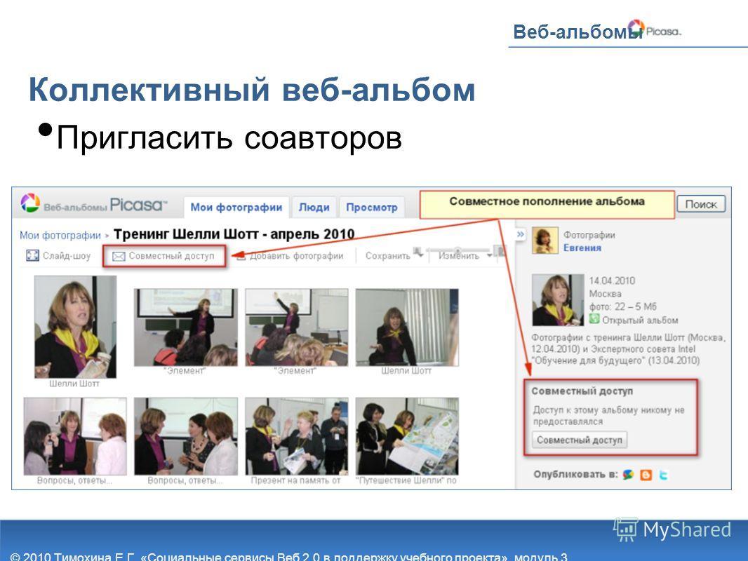 Веб-альбомы Коллективный веб-альбом Пригласить соавторов © 2010 Тимохина Е.Г. «Социальные сервисы Веб 2.0 в поддержку учебного проекта», модуль 3