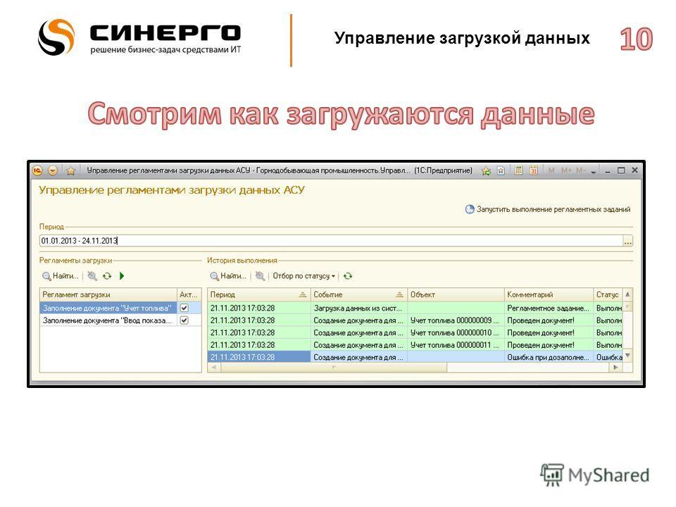 Управление загрузкой данных