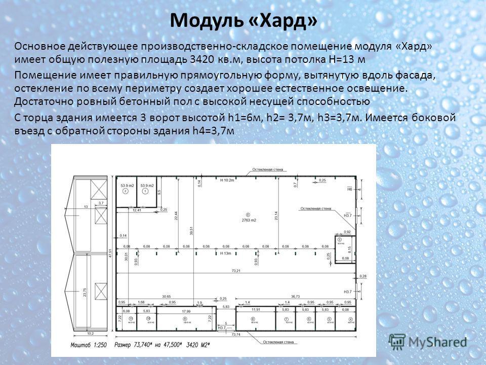 Модуль «Хард» Основное действующее производственно-складское помещение модуля «Хард» имеет общую полезную площадь 3420 кв.м, высота потолка H=13 м Помещение имеет правильную прямоугольную форму, вытянутую вдоль фасада, остекление по всему периметру с