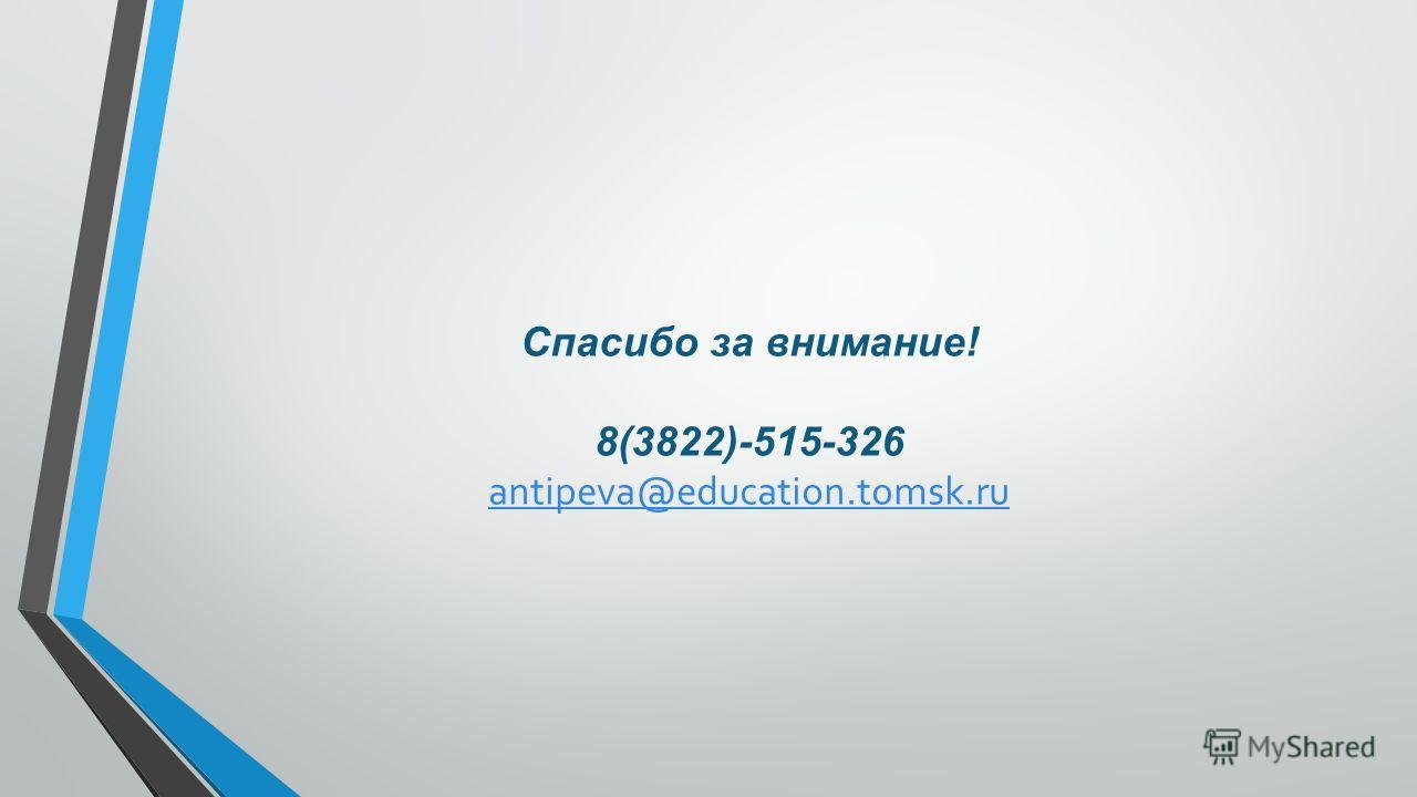Спасибо за внимание! 8(3822)-515-326 antipeva@education.tomsk.ru