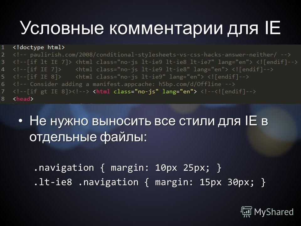 Условные комментарии для IE Не нужно выносить все стили для IE в отдельные файлы:Не нужно выносить все стили для IE в отдельные файлы:.navigation { margin: 10px 25px; }.lt-ie8. navigation { margin: 15px 30px; }