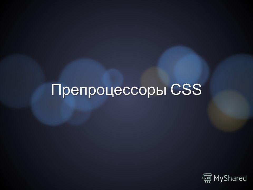 Препроцессоры CSS