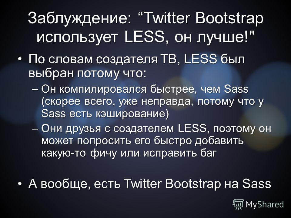 Заблуждение: Twitter Bootstrap использует LESS, он лучше!