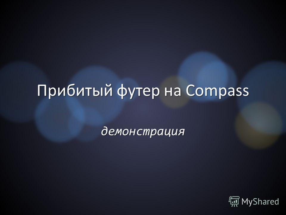 Прибитый футер на Compass демонстрация
