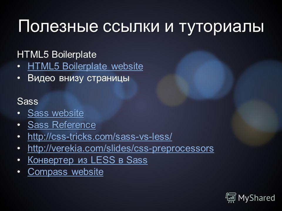 Полезные ссылки и туториалы HTML5 Boilerplate HTML5 Boilerplate website Видео внизу страницы Sass Sass websiteSass websiteSass websiteSass website Sass ReferenceSass ReferenceSass ReferenceSass Reference http://css-tricks.com/sass-vs-less/ http://ver