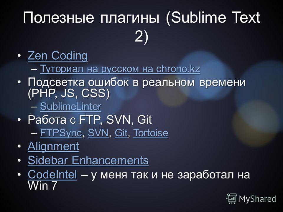 Полезные плагины (Sublime Text 2) Zen CodingZen CodingZen CodingZen Coding –Туториал на русском на chrono.kz Туториал на русском на chrono.kz Туториал на русском на chrono.kz Подсветка ошибок в реальном времени (PHP, JS, CSS)Подсветка ошибок в реальн
