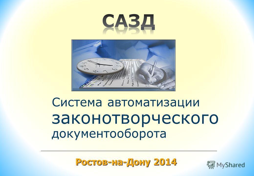Система автоматизации законотворческого документооборота Ростов-на-Дону 2014