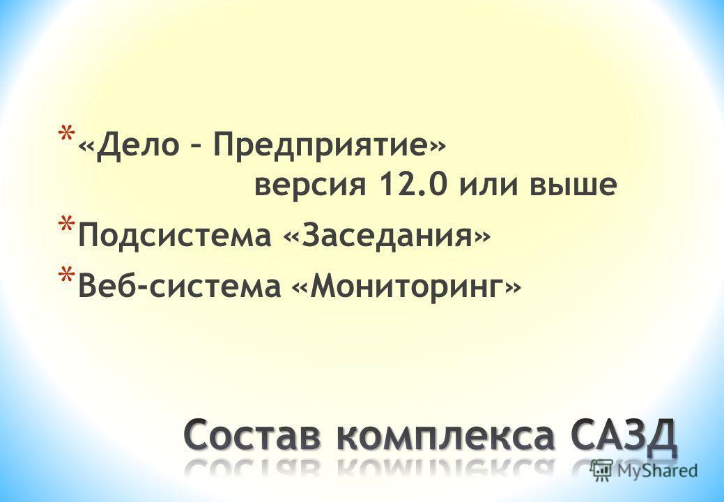 * «Дело – Предприятие» версия 12.0 или выше * Подсистема «Заседания» * Веб-система «Мониторинг»
