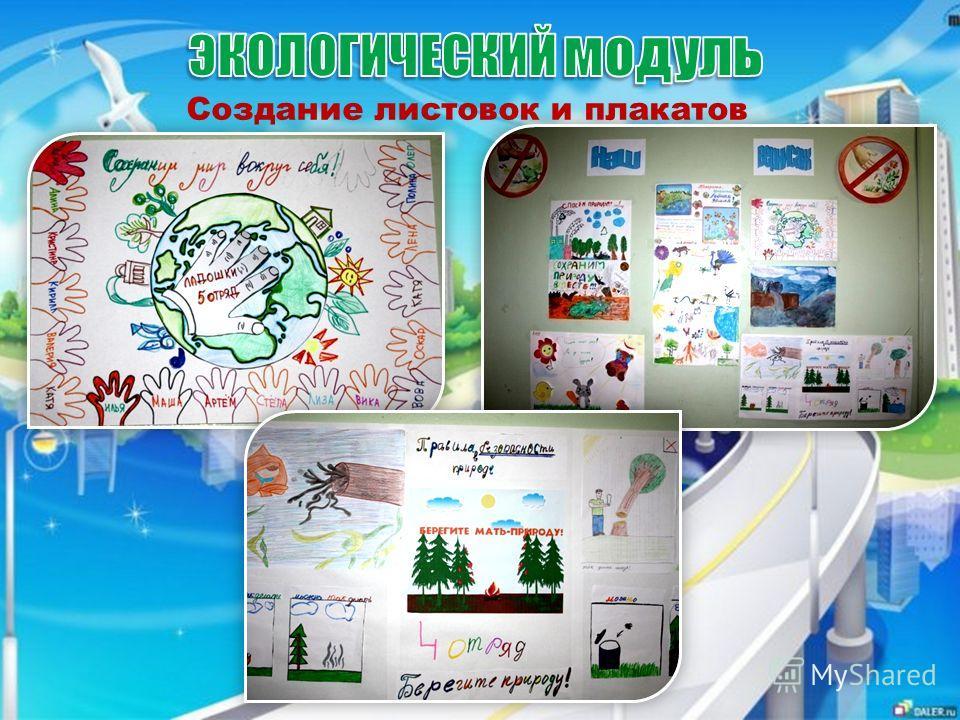 Создание листовок и плакатов