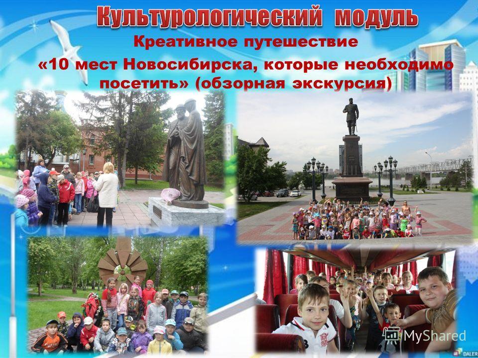 Креативное путешествие «10 мест Новосибирска, которые необходимо посетить» (обзорная экскурсия)