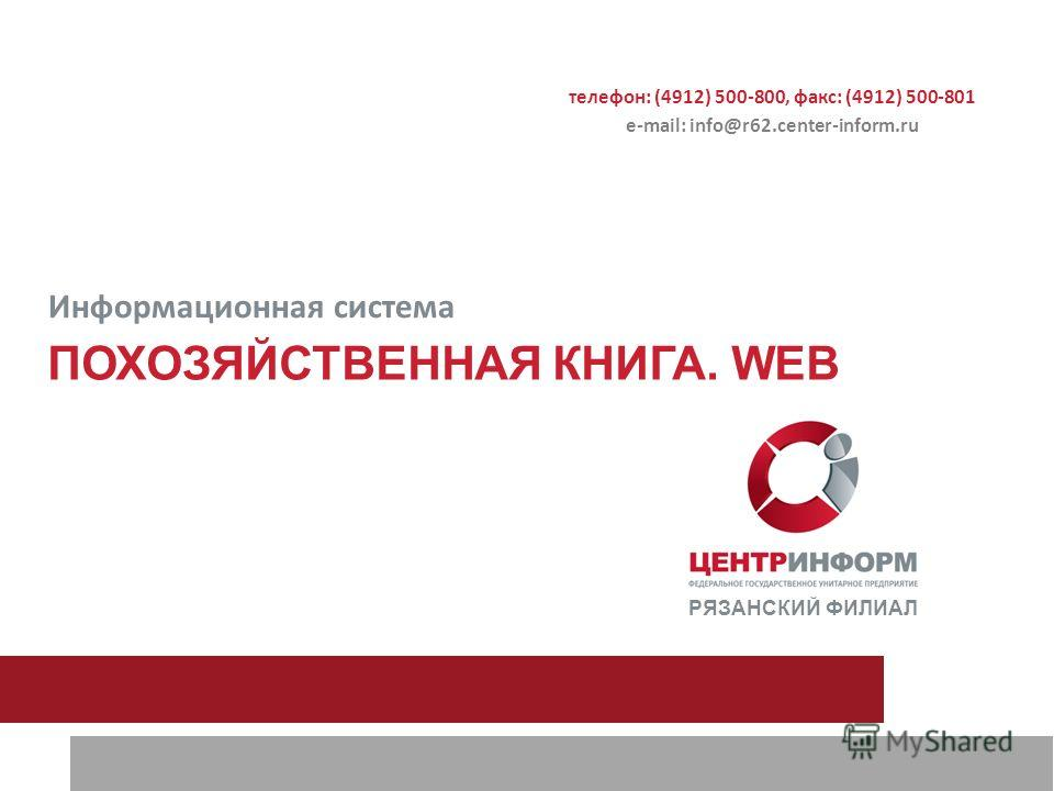 ПОХОЗЯЙСТВЕННАЯ КНИГА. WEB РЯЗАНСКИЙ ФИЛИАЛ Информационная система телефон: (4912) 500-800, факс: (4912) 500-801 е-mail: info@r62.center-inform.ru