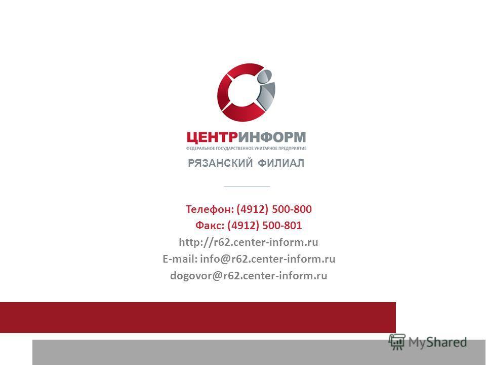 РЯЗАНСКИЙ ФИЛИАЛ Телефон: (4912) 500-800 Факс: (4912) 500-801 http://r62.center-inform.ru E-mail: info@r62.center-inform.ru dogovor@r62.center-inform.ru