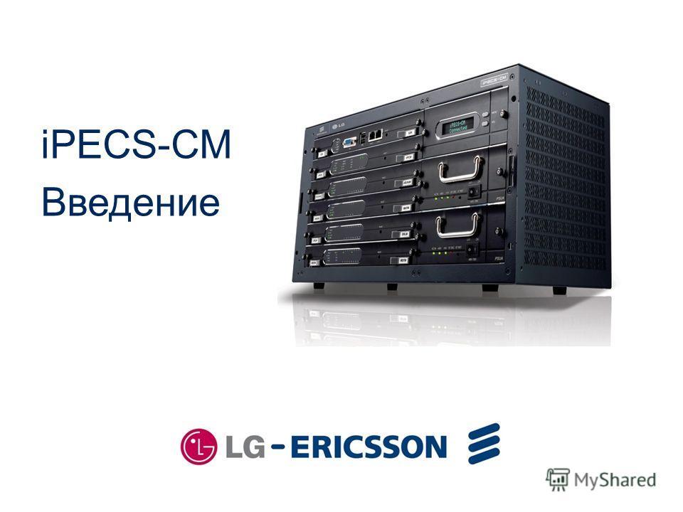 iPECS-CM Введение
