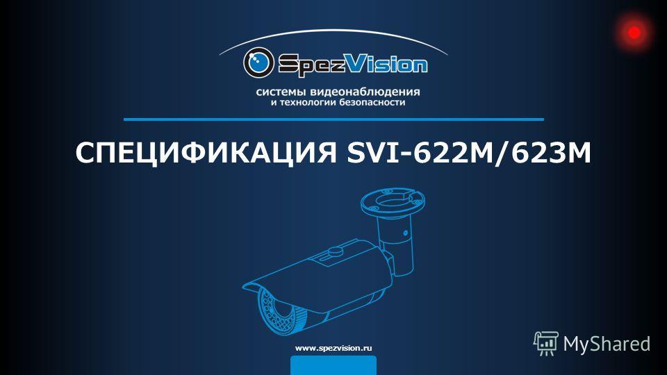 www.spezvision.ru СПЕЦИФИКАЦИЯ SVI-622M/623M