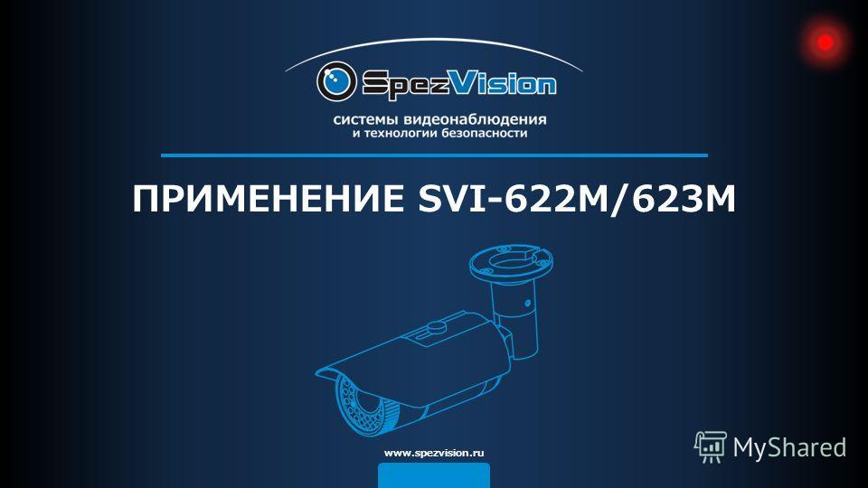www.spezvision.ru ПРИМЕНЕНИЕ SVI-622M/623M
