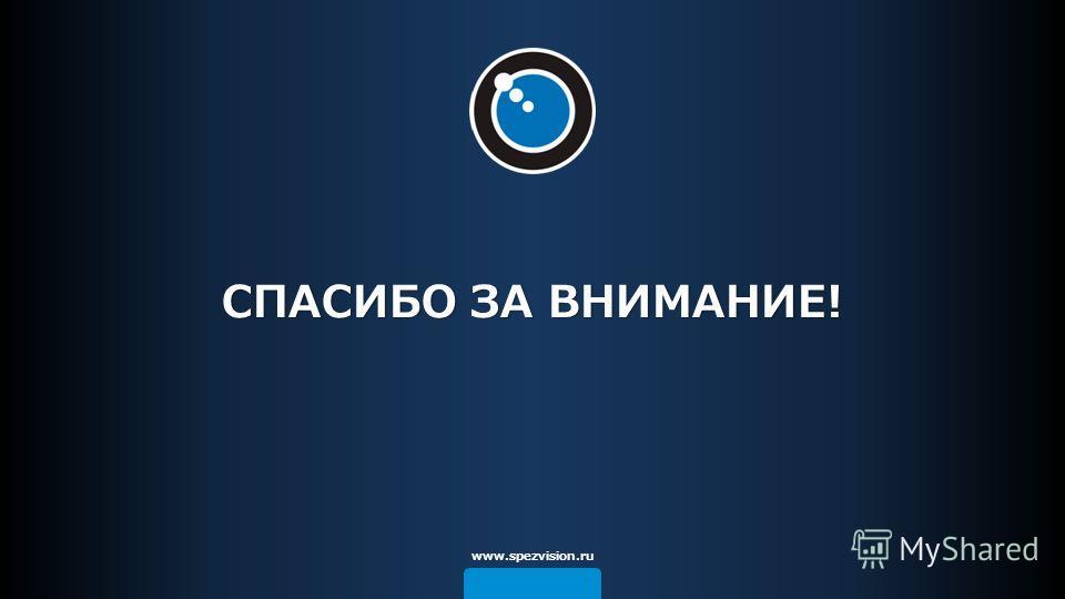 www.spezvision.ru СПАСИБО ЗА ВНИМАНИЕ!