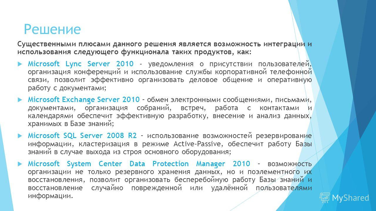 Решение Существенными плюсами данного решения является возможность интеграции и использования следующего функционала таких продуктов, как: Microsoft Lync Server 2010 - уведомления о присутствии пользователей, организация конференций и использование с