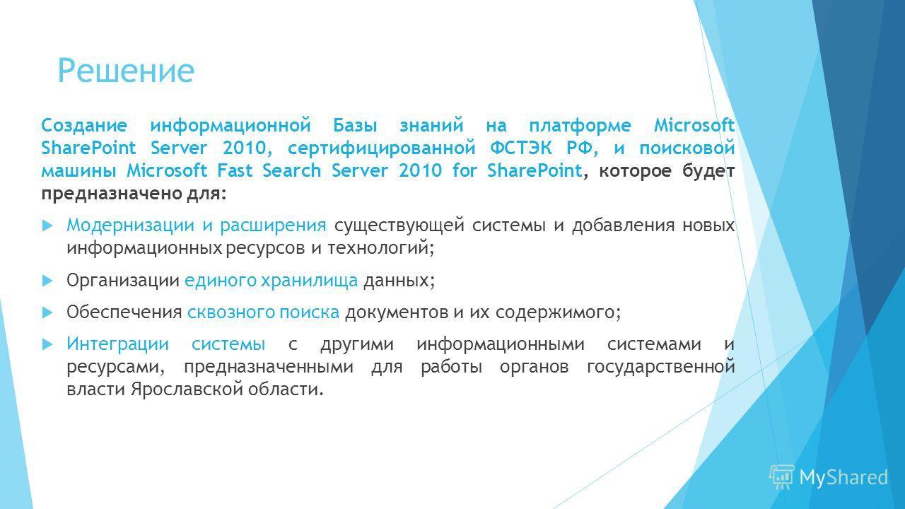 Решение Создание информационной Базы знаний на платформе Microsoft SharePoint Server 2010, сертифицированной ФСТЭК РФ, и поисковой машины Microsoft Fast Search Server 2010 for SharePoint, которое будет предназначено для: Модернизации и расширения сущ