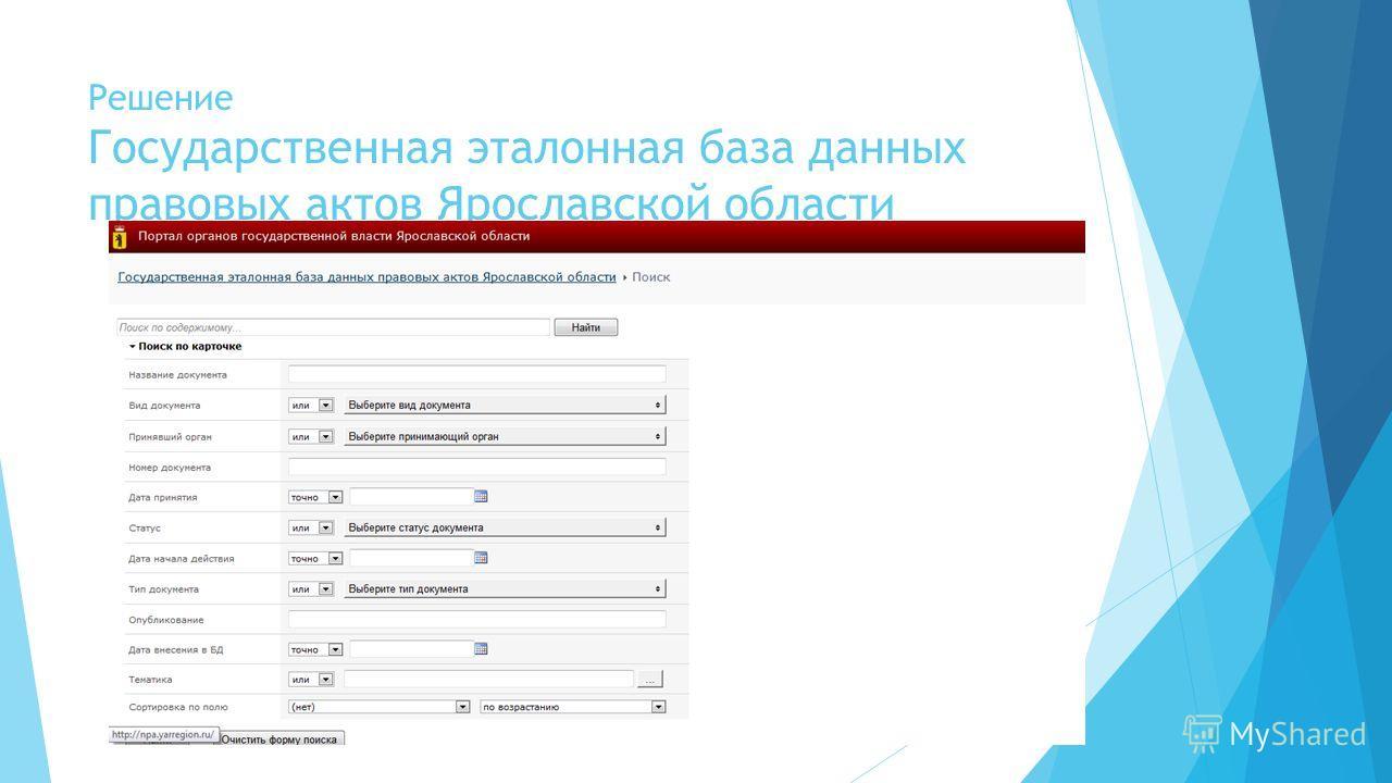 Решение Государственная эталонная база данных правовых актов Ярославской области