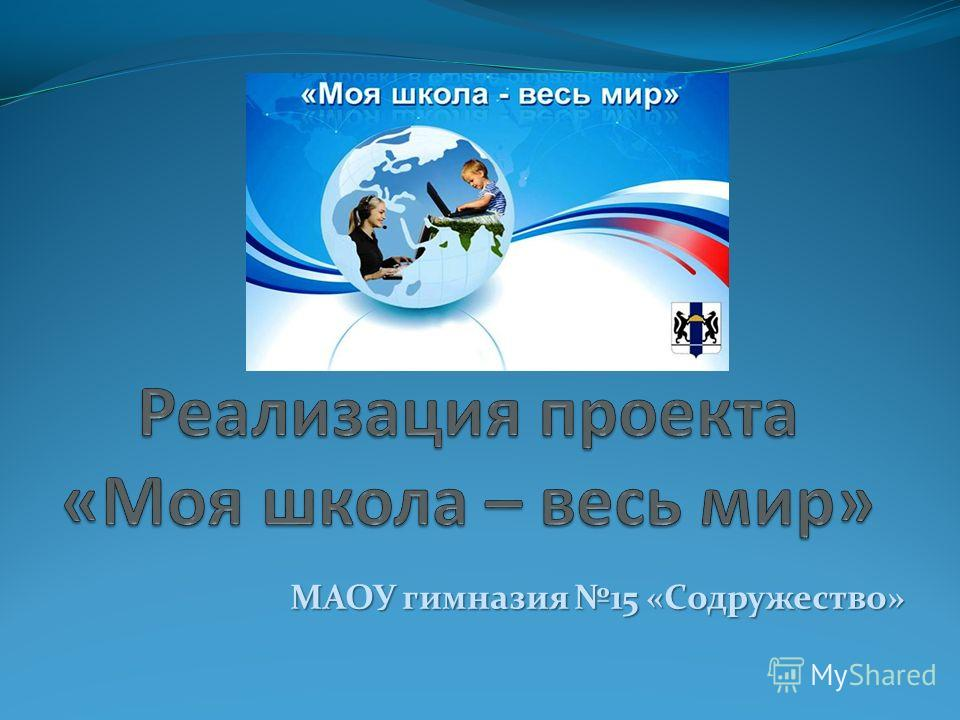 МАОУ гимназия 15 «Содружество»