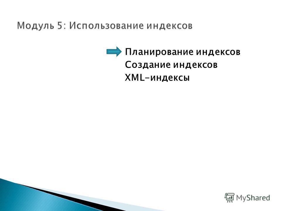 Планирование индексов Создание индексов XML-индексы