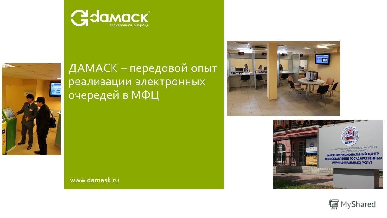ДАМАСК – передовой опыт реализации электронных очередей в МФЦ www.damask.ru
