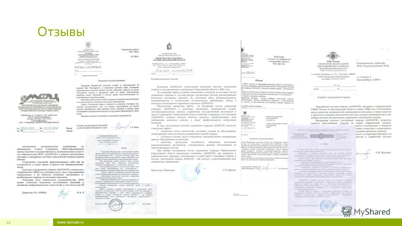 www.damask.ru12 Отзывы