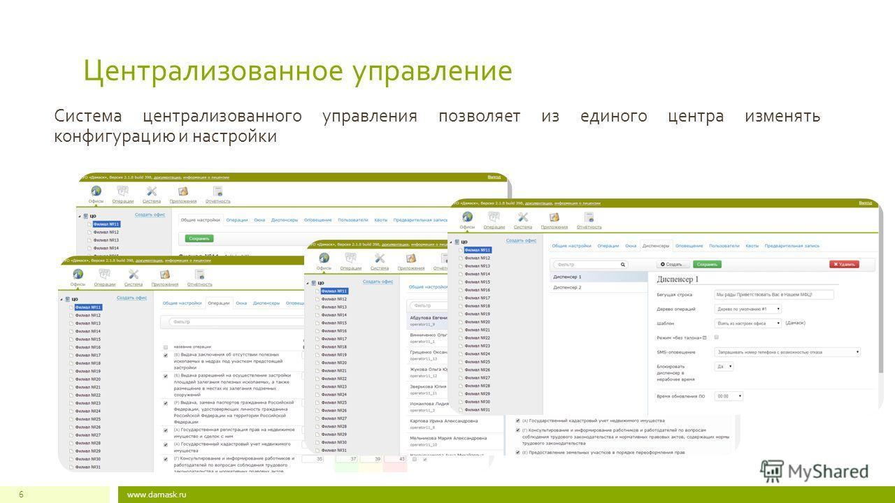www.damask.ru6 Централизованное управление Система централизованного управления позволяет из единого центра изменять конфигурацию и настройки