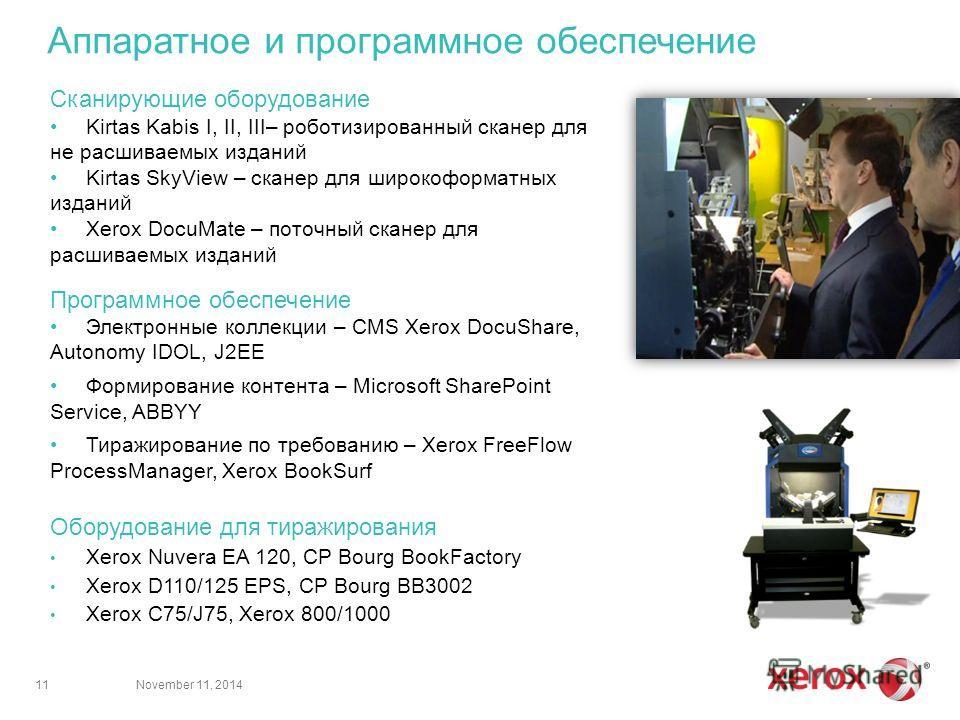 Аппаратное и программное обеспечение Сканирующие оборудование Kirtas Kabis I, II, III– роботизированный сканер для не расшиваемых изданий Kirtas SkyView – сканер для широкоформатных изданий Xerox DocuMate – поточный сканер для расшиваемых изданий Про