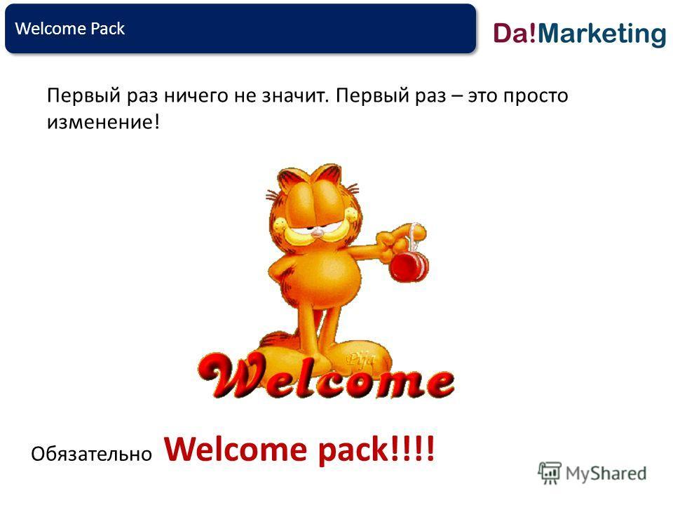 Welcome Pack Первый раз ничего не значит. Первый раз – это просто изменение! Обязательно Welcome pack!!!!