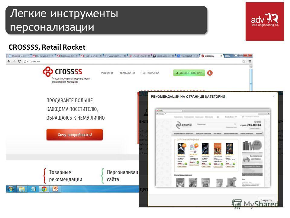 Легкие инструменты персонализации CROSSSS, Retail Rocket