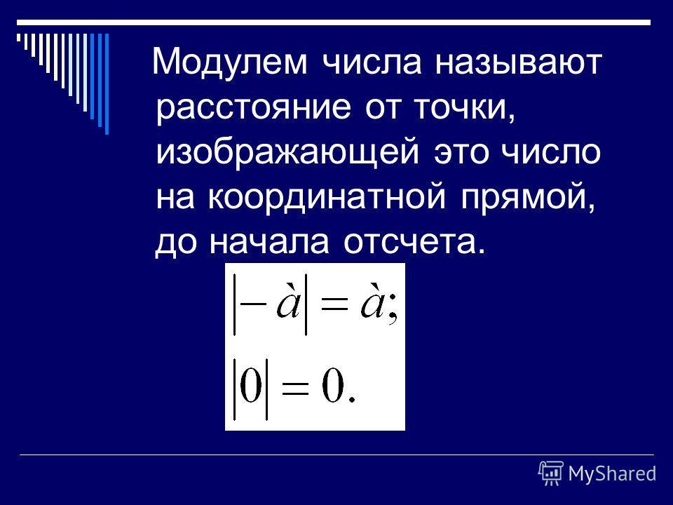 Модулем числа называют расстояние от точки, изображающей это число на координатной прямой, до начала отсчета.
