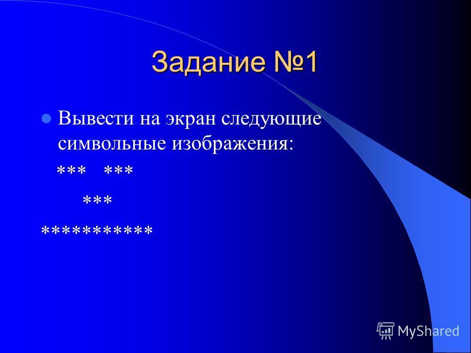 Задание 1 Вывести на экран следующие символьные изображения: *** *** *** ***********
