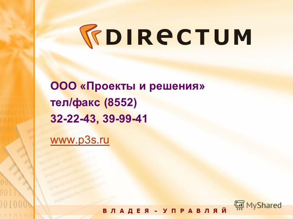 ООО «Проекты и решения» тел/факс (8552) 32-22-43, 39-99-41 www.p3s.ru