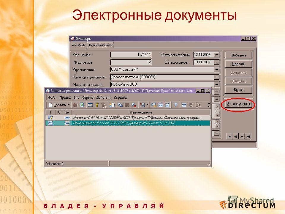 Электронные документы В Л А Д Е Я - У П Р А В Л Я Й