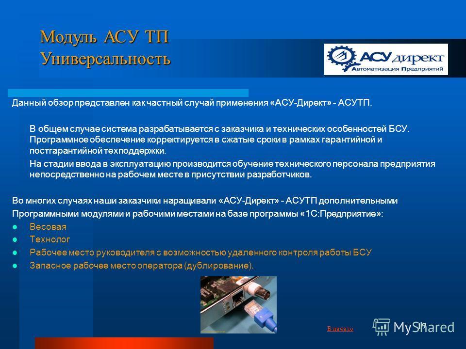 17 Данный обзор представлен как частный случай применения «АСУ-Директ» - АСУТП. В общем случае система разрабатывается с заказчика и технических особенностей БСУ. Программное обеспечение корректируется в сжатые сроки в рамках гарантийной и постгарант