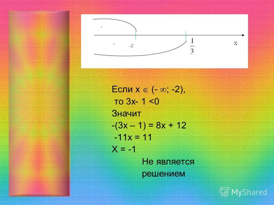 Х - - Если х (- ; -2), то 3 х- 1