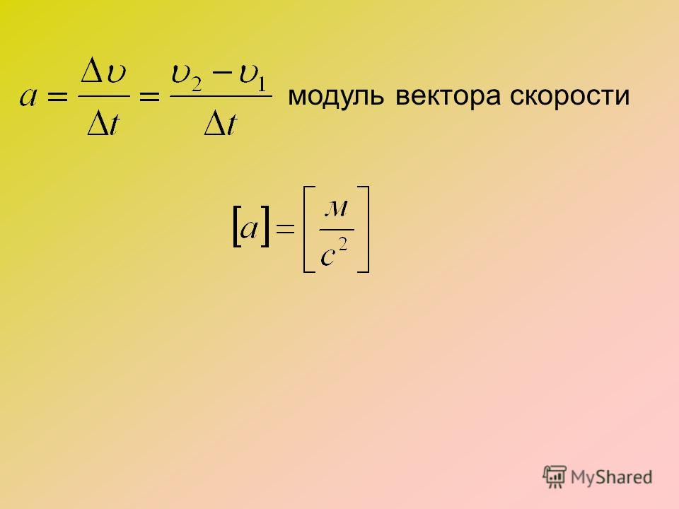 модуль вектора скорости