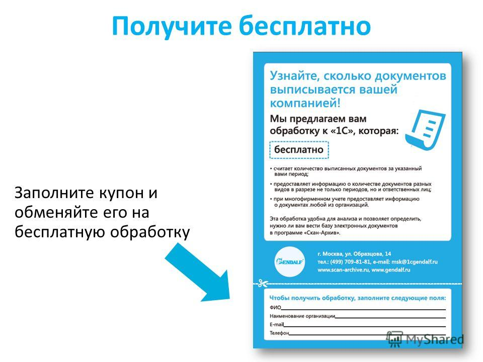 Получите бесплатно Заполните купон и обменяйте его на бесплатную обработку