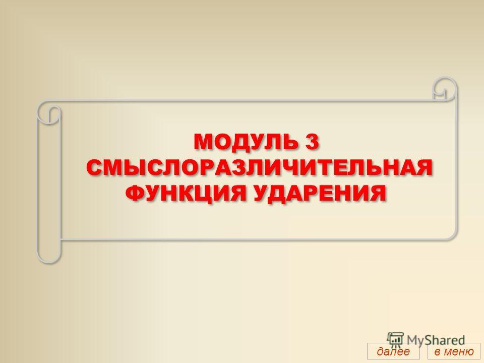 МОДУЛЬ 3 СМЫСЛОРАЗЛИЧИТЕЛЬНАЯ ФУНКЦИЯ УДАРЕНИЯ далеев меню